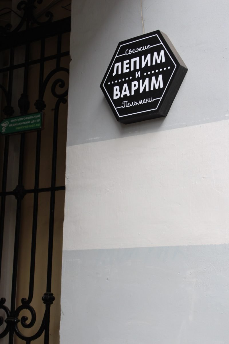 Lepim i Varim moscow