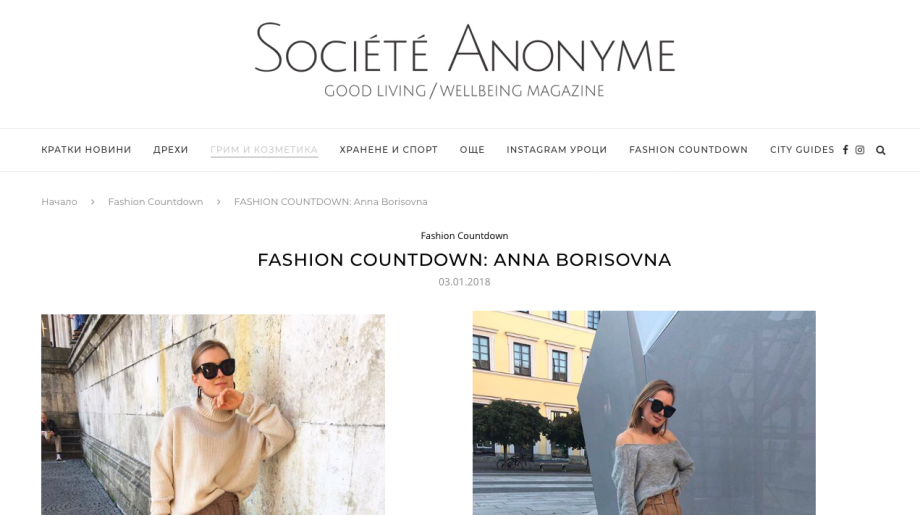 The Societe Anonyme Magazine | 26.02.2019